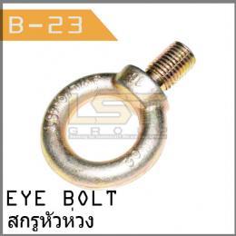 อายโบลท์ Eye Bolt